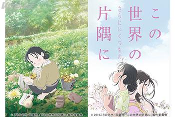 映画『この世界の片隅に』8月9日(日)NHK総合テレビにて全国放送!今年も「#あちこちのすずさん」キャンペーン展開決定!! 大きな広がりをみせる 映画『この世界の片隅に』『この世界の(さらにいくつもの)片隅に』