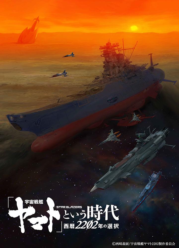 2021年6月11日より劇場上映スタート!『「宇宙戦艦ヤマト」という時代 西暦2202年の選択』Blu-ray&DVD発売決定!!<※2021年3月15日発売日情報更新>