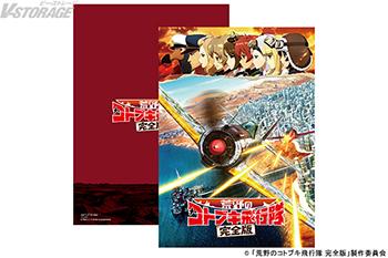 9月11日公開『荒野のコトブキ飛行隊 完全版』劇場販売グッズラインナップ公開!!
