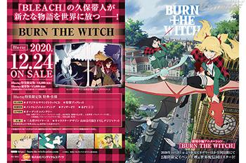 『BURN THE WITCH』Blu-ray 法人別購入特典紹介 <各対象店舗限定>