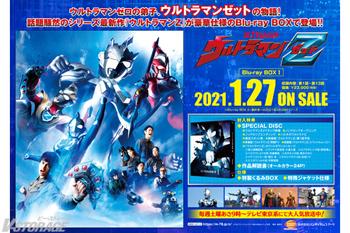 『ウルトラマンZ』Blu-ray BOX法人別購入特典紹介 <各対象店舗限定>