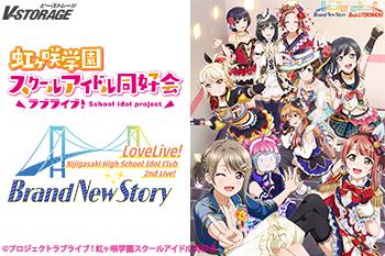 『ラブライブ!虹ヶ咲学園スクールアイドル同好会 2nd Live! Brand New Story』レポート