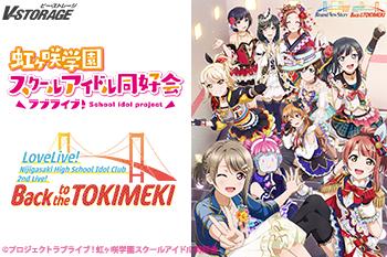 『ラブライブ!虹ヶ咲学園スクールアイドル同好会 2nd Live! Back to the TOKIMEKI』レポート