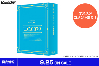 「宇宙世紀ガンダム」作品がスペシャルプライスで登場!『U.C.ガンダム Blu-rayライブラリーズ 機動戦士ガンダム』 9月25日発売!