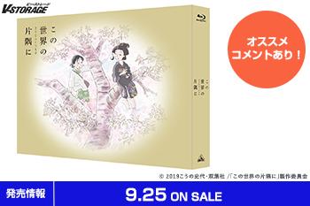 新たなエピソードが物語を塗り替える『この世界の(さらにいくつもの)片隅に』Blu-ray&DVD 9月25日発売!