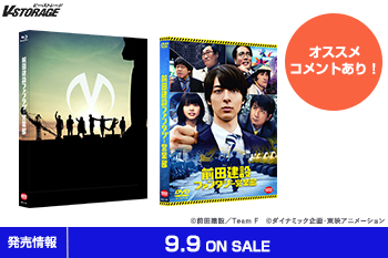 Blu-ray 特装限定版には約120分の映像特典を収録した特典ディスクほか豪華特典を封入!「前田建設ファンタジー営業部」Blu-ray&DVD 9月9日発売!