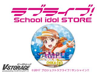 ラブライブ!サンシャイン!! ラブライブ!School idol STORE 公式缶バッジ vol.10【注文締切日2020年9月30日】