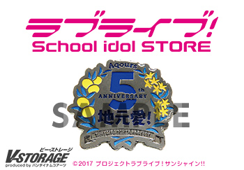 ラブライブ!サンシャイン‼ Aqours 5th Anniversary メモリアルピンズ【2020年10月3日(土)より順次お届け予定】