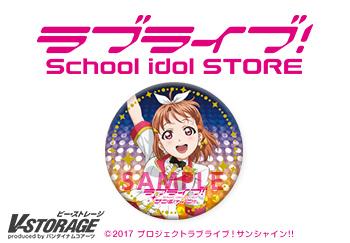 ラブライブ!サンシャイン!! ラブライブ!School idol STORE 公式缶バッジ vol.9【注文締切日2020年9月16日】