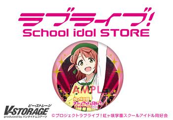 ラブライブ!虹ヶ咲学園スクールアイドル同好会 ラブライブ!School idol STORE 公式缶バッジvol.1&~無敵級*ビリーバーセット~【注文締切日2020年9月23日】