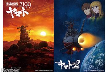『劇場上映版「宇宙戦艦ヤマト2199」 Blu-ray BOX (特装限定版)』『劇場上映版「宇宙戦艦ヤマト2202 愛の戦士たち」 Blu-ray BOX (特装限定版)』2021年3月26日(金)同時発売!CD『交響組曲 宇宙戦艦ヤマト2202』2021年1月15日(金)発売!