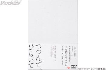 1万5千冊をデザインした装幀者と、本を拵(こしら)える人々のドキュメンタリー『つつんで、ひらいて』2021年1月27日DVD発売決定!