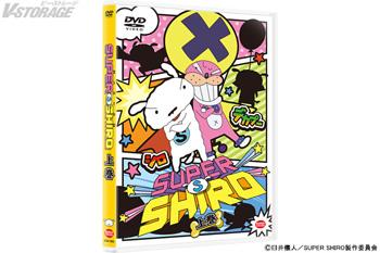 国民的アニメ「クレヨンしんちゃん」のシロが主役のショートアニメシリーズ『SUPER SHIRO』 Blu-ray&DVD発売決定!