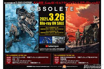 「OBSOLETE Blu-ray特装限定版」(上巻・下巻)法人別購入特典&法人共通特典紹介 <対象店舗限定>