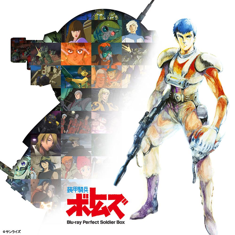 「ボトムズ」シリーズの映像作品を全て網羅!「装甲騎兵ボトムズ Blu-ray Perfect Soldier Box」発売決定!!