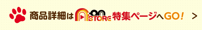A-on STORE 犬猫特集サイト