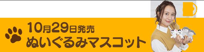 ぬいぐるみマスコット紹介記事 リンク