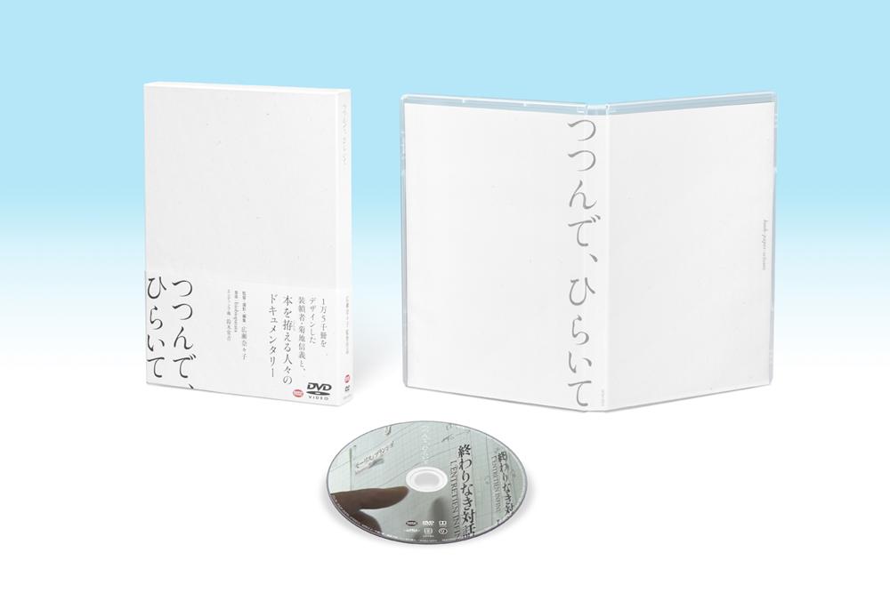 1万5千冊をデザインした装幀者と、本を拵(こしら)える人々のドキュメンタリー『つつんで、ひらいて』DVD発売決定!