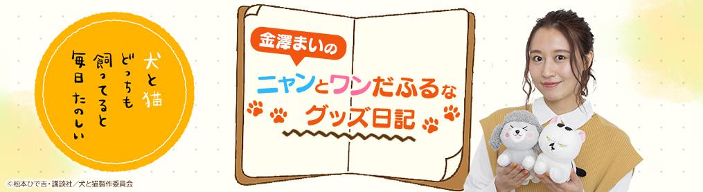 金澤まいのニャンとワンだふるなグッズ日記