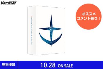 ロボットアニメの金字塔「機動戦士ガンダム 劇場版三部作 4KリマスターBOX」10月28日発売!
