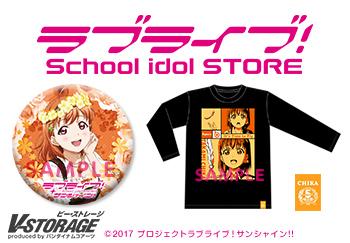 ラブライブ!サンシャイン!! ラブライブ!School idol STORE 公式缶バッジ vol.11&Aqours 5th Anniversary ロングスリーブTシャツ【注文締切日2020年10月21日】