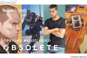 奇才・虚淵玄が贈るSFバトルアクション『OBSOLETE(オブソリート)』公開前の最新カットを使用したミュージックビデオ公開!