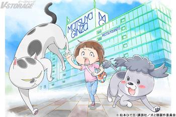 「犬と猫どっちも飼ってると毎日たのしい展」11月28日(土)10時よりチケット発売開始!公式グッズ詳細発表!