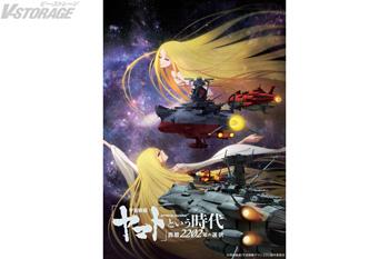 『「宇宙戦艦ヤマト」という時代 西暦2202年の選択』キービジュアル&本予告&新規カット場面写真公開・第2弾前売券 発売決定!