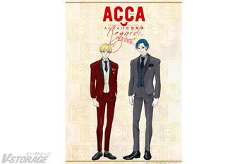 11月8日開催!朗読音楽劇「ACCA13区監察課 Regards,」Blu-ray&DVD 2021年4月27日発売決定!
