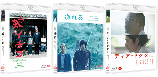 西川美和監督最新作『すばらしき世界』公開記念!『蛇イチゴ』『ゆれる』『ディア・ドクター』Blu-ray発売決定!