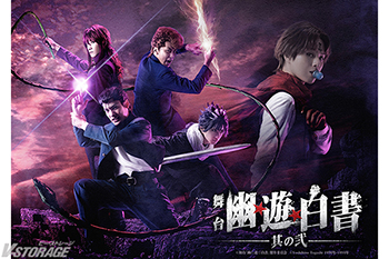 2020年12月上演開始!舞台「幽☆遊☆白書」其の弐 新キャスト解禁!追加公演・配信決定!