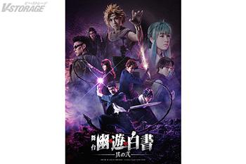大好評を博した舞台 待望の第2弾!舞台「幽☆遊☆白書」其の弐 Blu-ray&DVD 2021年5月26日発売決定!!