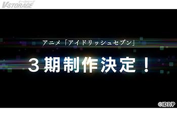 TVアニメ「アイドリッシュセブン」3期制作決定!! 1月13日発売 TVアニメ『アイドリッシュセブン Second BEAT!』オリジナルサウンドトラック収録内容および封入特典内容決定!