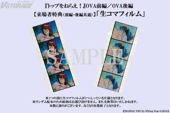 2021年1月1日(金・祝)より上映スタート! 『トップをねらえ!』OVA前編/OVA後編 上映館追加決定!来場者特典第2弾「第5話 生コマフィルム」も配布決定!