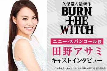 久保帯人最新作『BURN THE WITCH』ニニー・スパンコール役・田野アサミ キャストインタビュー