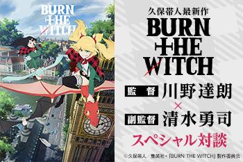 久保帯人最新作『BURN THE WITCH』川野達朗監督・清水勇司副監督 スペシャル対談