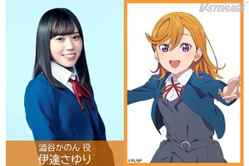 ラブライブ!新シリーズプロジェクト「ラブライブ!スーパースター!!」 スクールアイドルグループ Liella! キャスト5名発表!2021年春 デビューシングルリリース決定!