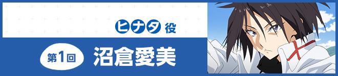 第1回沼倉愛美インタビュー 記事リンク
