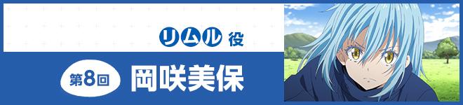 第8回岡咲美保インタビュー 記事リンク