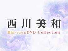 西川美和 Blu-ray&DVDコレクション