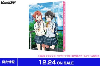 ラブライブ!シリーズ最新作『ラブライブ!虹ヶ咲学園スクールアイドル同好会』Blu-ray 第1巻 12月24日発売!