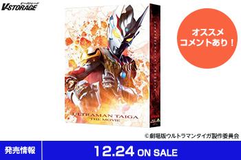 新世代ウルトラマンシリーズの集大成『劇場版ウルトラマンタイガ ニュージェネクライマックス』Blu-ray&DVD 12月24日発売!