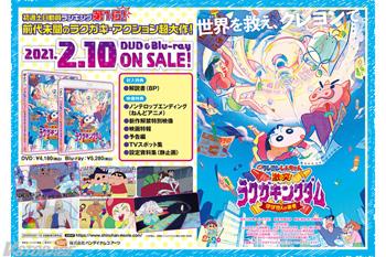 『映画クレヨンしんちゃん 激突!ラクガキングダムとほぼ四人の勇者』Blu-ray&DVD購入特典紹介<対象店舗限定>