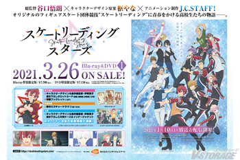 『スケートリーディング☆スターズ』Blu-ray&DVD(全6巻)店舗別購入特典紹介 <対象店舗限定>