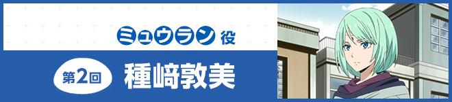 第2回種﨑敦美インタビュー 記事リンク