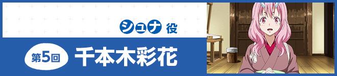 第5回千本木彩花インタビュー 記事リンク