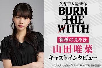 久保帯人最新作『BURN THE WITCH』新橋のえる役・山田唯菜 キャストインタビュー