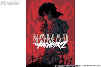 『あしたのジョー』を原案とするアニメ続編 オリジナルTVアニメーション『NOMAD メガロボクス2』 2021年4月より TOKYO MX、BS11にて放送決定! ティザービジュアル、ティザーPVが解禁! メインスタッフ・キャストを発表