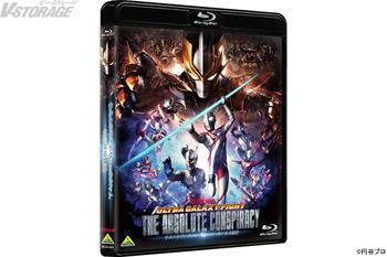 全世界で絶大な支持を得ている配信シリーズの最新作 『ウルトラギャラクシーファイト 大いなる陰謀』5月26日 Blu-ray・DVD発売&デジタルセル配信(EST)決定!