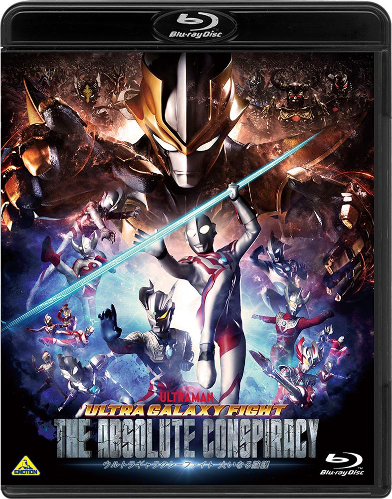 全世界で絶大な支持を得ている配信シリーズの最新作 『ウルトラギャラクシーファイト 大いなる陰謀』Blu-ray・DVD発売&デジタルセル配信(EST)決定!
